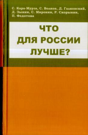 Что для России лучше
