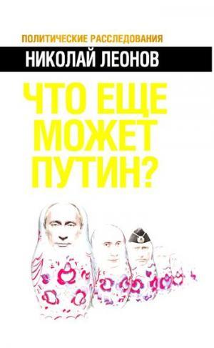 Что еще может Путин?