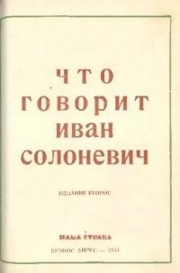 Что говорит Иван Солоневич