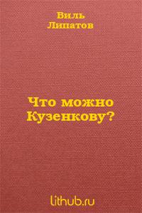 Что можно Кузенкову?