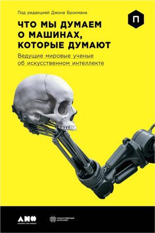 Что мы думаем о машинах, которые думают [Ведущие мировые ученые об искусственном интеллекте]