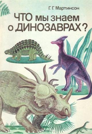 Что мы знаем о динозаврах ?