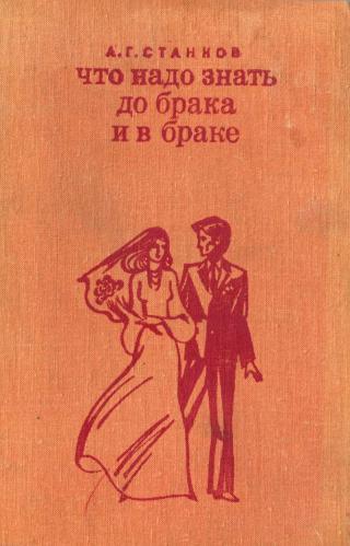 Что надо знать до брака и в браке