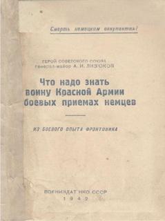 Что надо знать воину Красной Армии о боевых приемах немцев