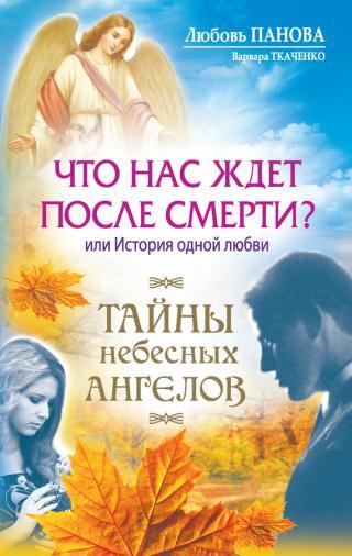 Что нас ждет после смерти? Или История одной любви
