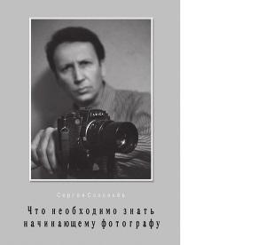 Что необходимо знать начинающему фотографу