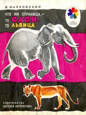 Что ни страница, то слон, то львица (1981, Детская литература)