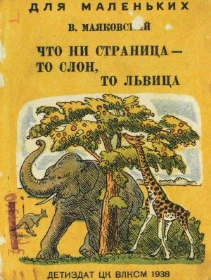 Что ни страница - то слон, то львица (худ. Ф. Глебов)