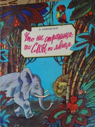 Что ни страница,-то слон, то львица