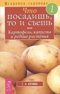 Что посадишь, то и съешь. Часть 1. Картофель, капуста и редкие растения