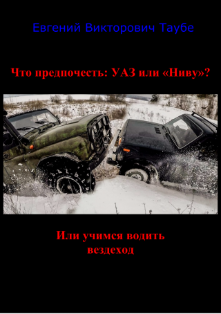 Что предпочесть: УАЗ или «Ниву»? Или учимся водить вездеход
