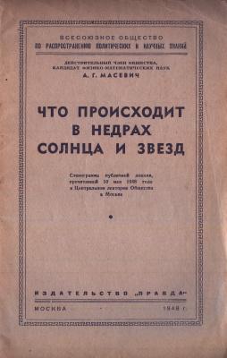 Что происходит в недрах Солнца и звезд: Стенограмма публичной лекции, прочитанной 10 мая 1948 года в Центральном лектории Общества в Москве