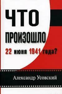 Что произошло 22 июня 1941 года?(с иллюстрациями)