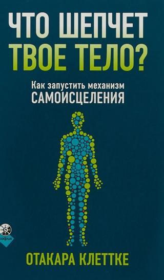 Что шепчет твое тело? Как запустить механизм самоисцеления