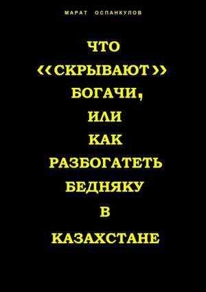 Что «скрывают» богачи, или как разбогатеть бедняку в Казахстане