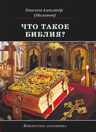 Что такое Библия? История создания, краткое содержание и толкование Священного Писания