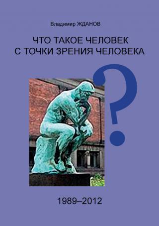 Что такое человек с точки зрения человека?