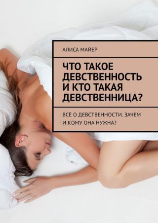 Что такое девственность икто такая девственница? Всё одевственности. Зачем икому она нужна?