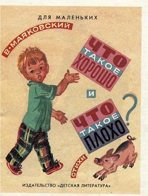 Что такое хорошо и что такое плохо (рисунки Т. Бураковой)
