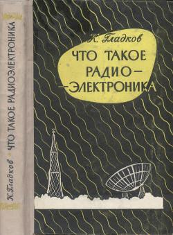Что такое радиоэлектроника