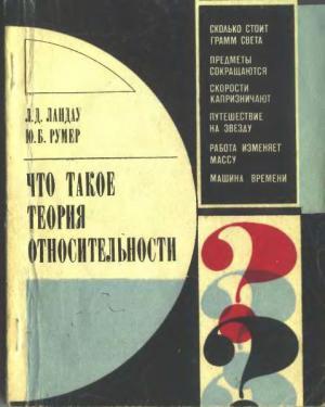 Что такое теория относительности. 3-е, дополненное издание