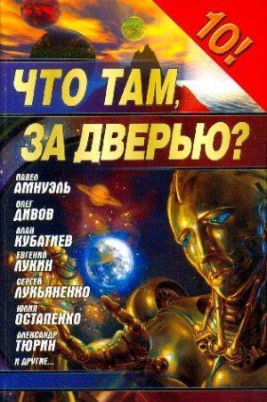 "Что там, за дверью? (""Фантастика 2006"" сборник)"