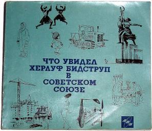 Что увидел Херлуф Бидструп в Советском Союзе