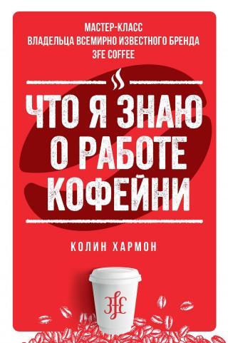 Что я знаю о работе кофейни [litres]