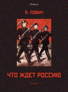 Что ждет Россию [Том II]