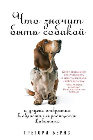 Что значит быть собакой [И другие открытия в области нейробиологии животных]