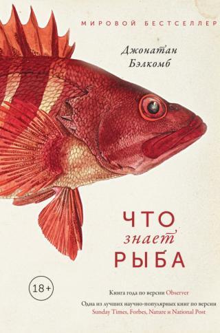 Что знает рыба [litres]