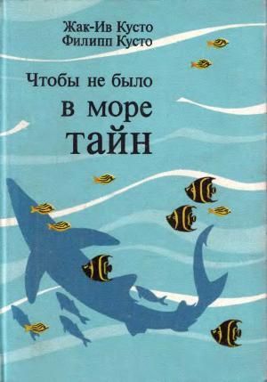 Чтобы не было в море тайн
