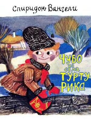 Чубо из села Туртурика [иллюстрации Бориса Диодорова]