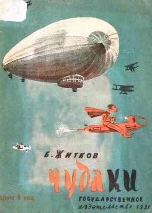 Чудаки (худ. А. Щербаков)