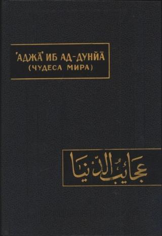 Чудеса мира (Аджа'иб ад-дунйа)