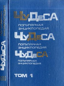 Чудеса: Популярная энциклопедия. Том 1
