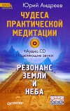 Чудеса практической медитации