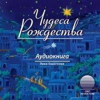 Чудеса Рождества - Лики Евангелия, Антология русского святочного рассказа
