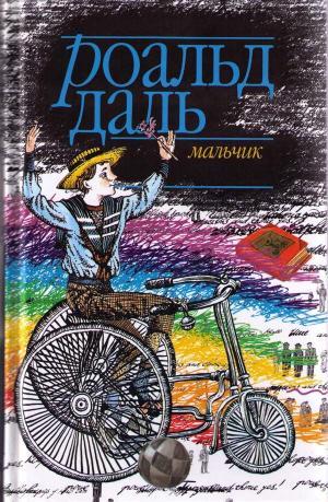 Чудесная история Генри Шугара