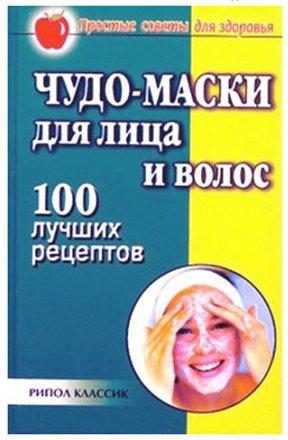 Чудо-маски для лица и волос