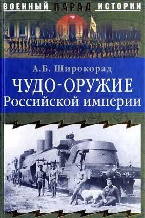 Чудо-оружие Российской империи [с иллюстрациями]