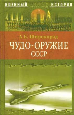Чудо-оружие СССР. Тайны советского оружия [с иллюстрациями]