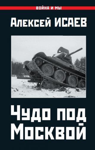 Чудо под Москвой [litres]