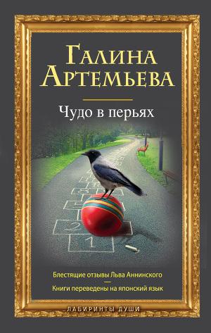 Чудо в перьях (сборник)