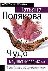 Чудо в пушистых перьях