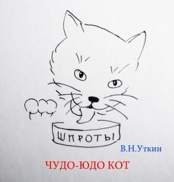 Чудо-юдо кот (СИ)