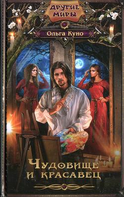 Чудовище и красавец (сборник) (СИ)