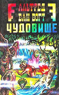 Чудовище [= Пятый вид: Загадочное чудовище; Воскресшее чудовище; Возрождение / The Monster]