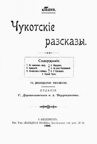 Чукотскіе разсказы [Старая орфография]