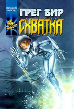 Чума Шредингера